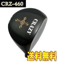 CRZ-460