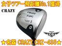 【最強・送料無料】CRAZY クレイジー CRZ-435 ヘッド + ...
