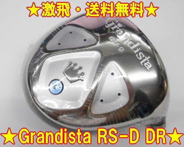 メンズクラブ, ドライバー Grandista RS-D DR