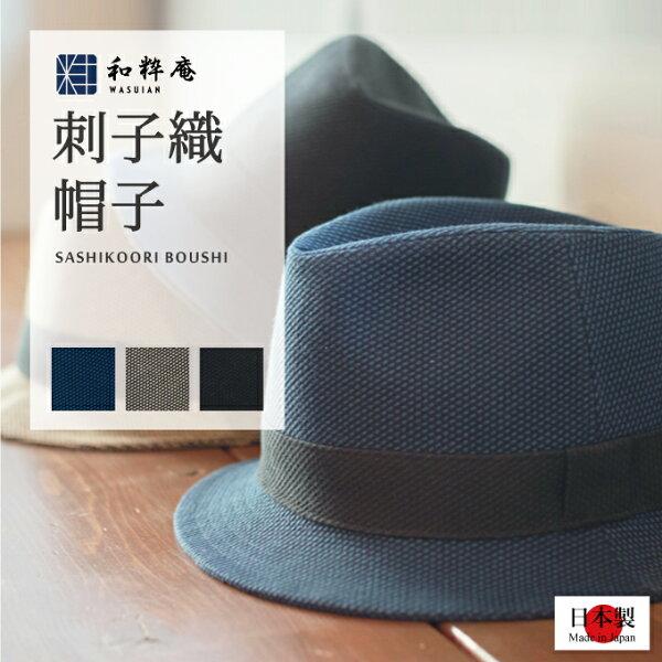 帽子刺子織中折れ帽子(さしこおりなかおれぼうし)日本製メンズ作務衣用ハットぼうし秋冬向き和装帽子父の日敬老の日のギフト・プレゼン