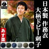 【送料無料】大柄ドビー作務衣(M,L)-綿100%-【IKISUGATA】