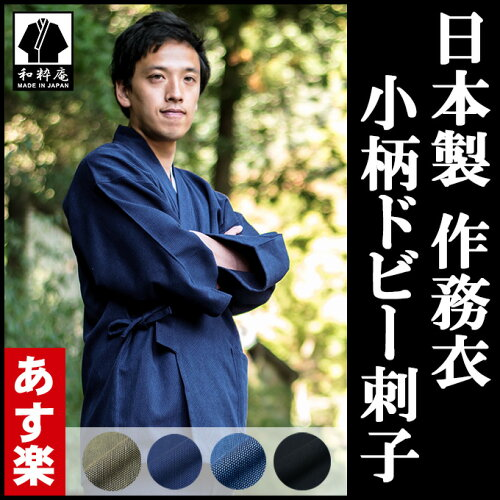 作務衣 -小柄ドビー刺子作務衣 -綿100%-秋冬向き厚手作務衣(...