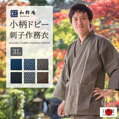 3L 作務衣 -小柄ドビー刺子作務衣 3L(ビッグサイズ) -綿100%-【送料無料】秋冬向き厚手作務衣(さむえ)【父の日】【敬老の日】のギフト・プレゼントにも