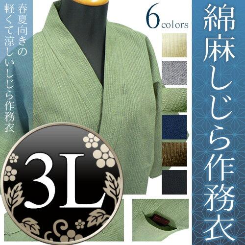 作務衣 -<3Lサイズ> 綿麻しじら作務衣 (めんあさしじらさむえ)(送...