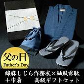【送料無料】綿麻シジラ作務衣(M,L)-綿100%-【IKISUGATA】