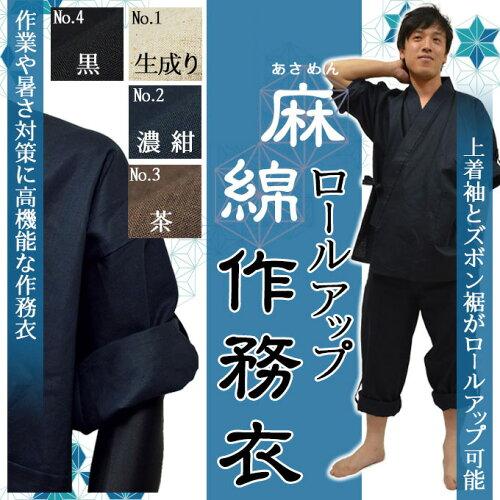 作務衣 -麻綿ロールアップ作務衣(M,L,LL)【敬老...