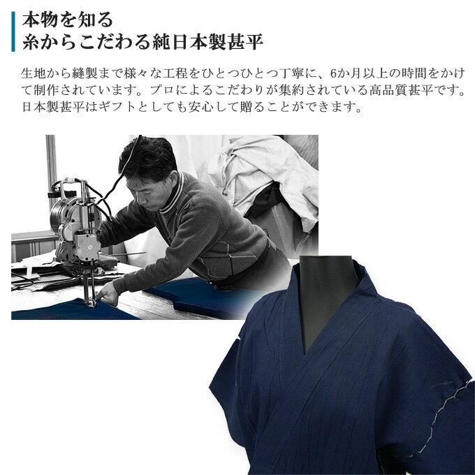 甚平 日本で生産した純国産 < 日本製 ・サイズ交換無料 ・ ラッピング無料 ・ 送料無料 ・あす楽 > - 父の日 ギフト にも安心の メンズ 男性甚平 部屋着 夏 プレゼント 贈り物 にも
