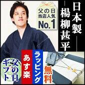 【送料無料!】綿麻楊柳甚平(M,L,LL)日本製の定番甚平だからギフトに安心。父の日やお祝いにも最適