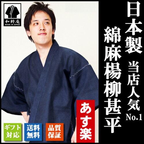 甚平 日本で生産した純国産 < 日本製 ・サイズ交換無料 ・ ラッピング無料 ・ ...