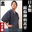 甚平 父の日 -綿楊柳甚平(めんようりゅうがらじんべい) メンズ 日本製の男性甚...