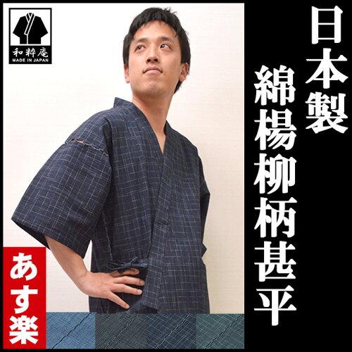甚平 -綿楊柳甚平(めんようりゅうがらじんべい) メンズ 日本製の男性甚平 ギフ...