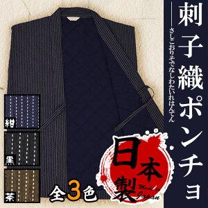 【送料無料】刺子織袖無し綿入れ半纏【和粋庵】(フリーサイズ)