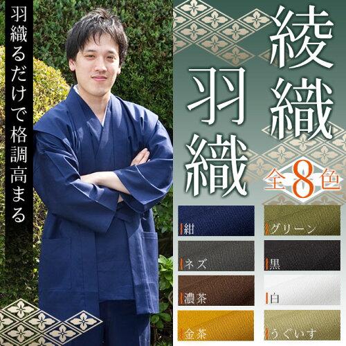 作務衣用 羽織 -綾織羽織(M,L)-綿100%-作務衣用,日本製【敬老...