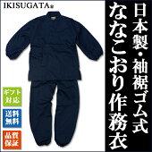 袖・裾ゴム式ななこおり作務衣(M,L,LL)-綿100%-【和粋庵】