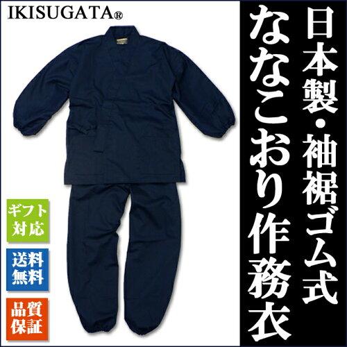 作務衣 - 袖裾ゴム式・魚子織(ななこおり)作務衣 M・L・LL (送料無料)...