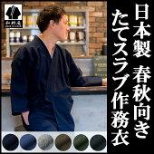 【送料無料】たてスラブ作務衣(S,M,L)-綿100%-【和粋庵】