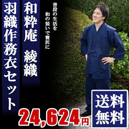 作務衣 - 綾織作務衣 羽織 セット (あやおりさむえはおりせっと) (M,L) 綿100% 【 和...