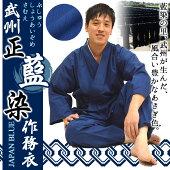 武州正藍染作務衣【和粋庵】【日本製作務衣】【送料無料】