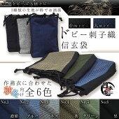 【日本製】ドビー織信玄袋【和粋庵】メンズ和装バッグ
