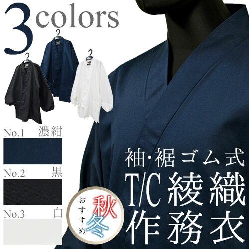 作務衣 -袖・裾ゴム式T/C綾織作務衣秋冬向きのギフ...