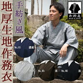 地厚生地作務衣(S,M,L,LL)-綿100%-【日本製】【IKISUGATA】【送料無料】秋冬向き