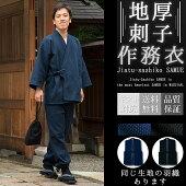 作務衣地厚刺子作務衣(M,L)-綿100%-【IKISUGATA】秋冬向き