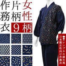 女性片柄作務衣(M,L)-綿100%-【IKISUGATA】【女性用作務衣】【通年商品】