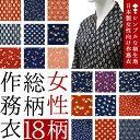 女性 作務衣 【日本製】女性総柄作務衣 (M,L)-綿100%-【IK...
