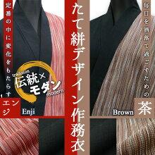 女性たて絣デザイン作務衣(M,L)-綿100%-【和粋庵】【女性用作務衣】【送料無料】