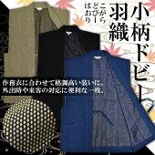 小柄ドビー羽織(M,L,LL)【日本製】【IKISUGATA】【送料無料】秋冬向き