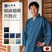 【夏用日本製作務衣】綿麻楊柳作務衣(めんあさようりゅうさむえ)M-3L【IKISUGATA】男性・メンズ用送料無料