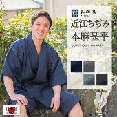 【送料無料!】高品質日本製本麻甚平(M,L,LL)-綿100%-贅沢なくつろぎをプレゼントに【安心の日本製】