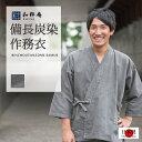 備長炭染作務衣【和粋庵】【IKISUGATA】 男性 メンズ...