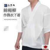 綿楊柳作務衣下着【M,L,LL】(日本製)【和粋庵】