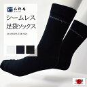 ソックス -シームレス足袋ソックス メンズ 靴下 25〜27cm【父の日】【敬老の日】のギフト・プレゼントにもの商品画像