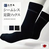 【IKISUGATA】シームレス足袋ソックスメンズ靴下25〜27cm