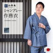 【送料無料】カイハラデニム・シャンブレー作務衣(M,L,LL)【IKISUGATA】
