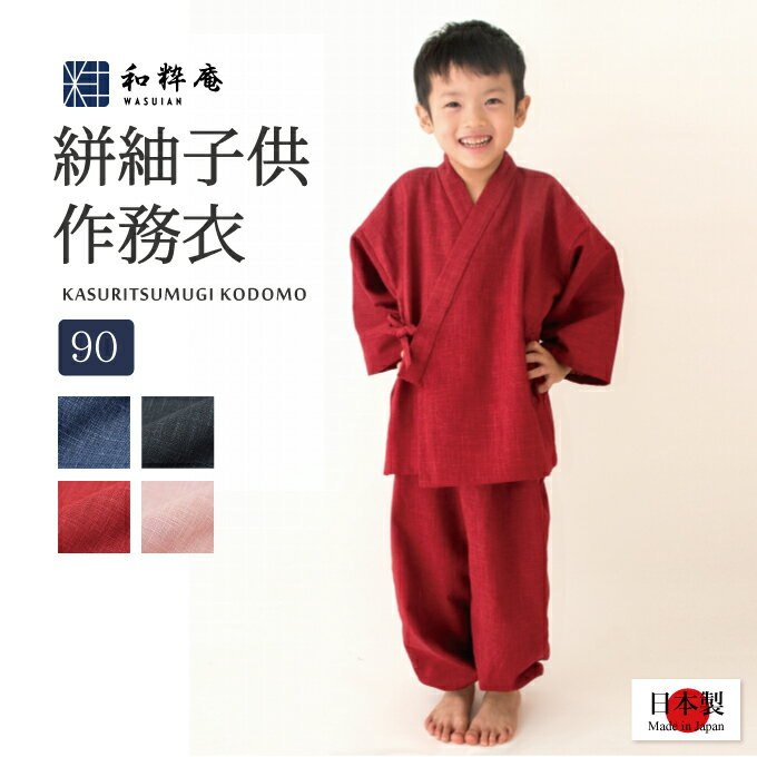 子供用絣紬作務衣 (90cm)【日本製】【1-2歳用】