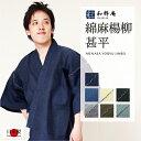 甚平 日本製 ◆ 綿