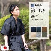 【送料無料!】綿シジラ甚平(M,L,LL)日本製の定番甚平だからギフトに安心。父の日やお祝いにも最適