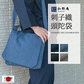 刺子織頭陀袋-綿100%-ショルダーバッグ日本製作務衣用