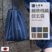 【日本製】綿唐桟縞信玄袋【和粋庵】メンズ和装バッグ