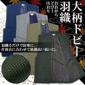 大柄ドビー羽織(M,L,LL)【日本製】【IKISUGATA】【送料無料】秋冬向き
