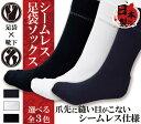 楽天ソックス -【IKISUGATA】シームレス足袋ソックス メンズ 靴下 25?27cm【父の日】【敬老の日】のギフト・プレゼントにも【コンビニ受取対応商品】