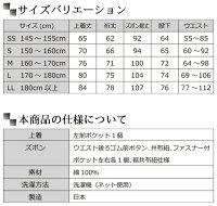 【送料無料】絣紬作務衣(さむえ)【和粋庵】(SS,S,M,L,LL)-綿100%-