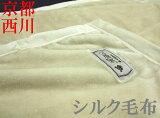 シルク毛布 京都西川 シングル 日本製 3501【楽ギフ_包装】【送料無料】