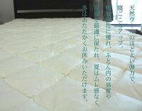 ベッドパッドシングルウール