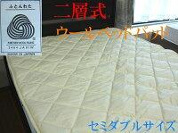 二層式羊毛ベッドパッドセミダブル