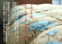 羽毛布団マザーグース西川