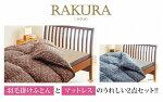 RAKURA羽毛布団セット